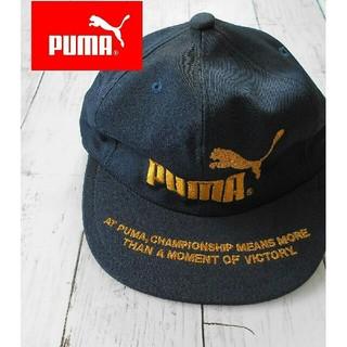 プーマ(PUMA)の【激レア】ネイビー Sサイズ プーマ キャップ 新品・未使用(キャップ)