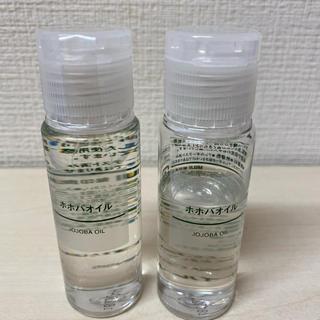 ムジルシリョウヒン(MUJI (無印良品))の無印良品 ホホバオイル 新品と中古 2個セット(オイル/美容液)