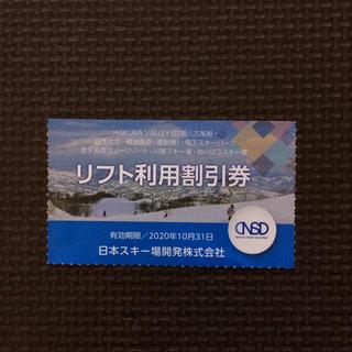 日本駐車場開発 株主優待 リフト利用券 在庫複数あります(スキー場)