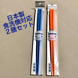 日本製 ★ 食洗機OK お箸 2膳セット(カトラリー/箸)