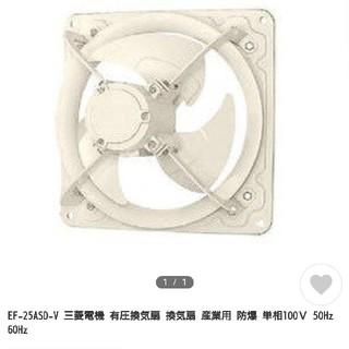 三菱電機 - 三菱電機 有圧換気扇防爆形単相100V