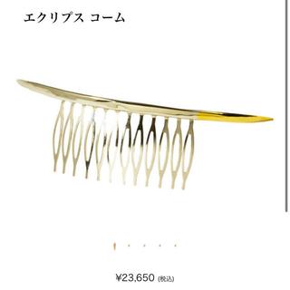 ロンハーマン(Ron Herman)のpluie エクリプスコーム 定価23,650円(ヘアアクセサリー)