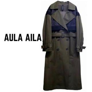 アウラアイラ(AULA AILA)の新品 AULA AILA MA-1ドッキングトレンチコート カーキ ミリタリー(トレンチコート)