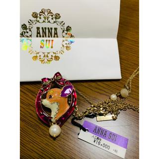 アナスイ(ANNA SUI)のANNA SUI ネックレス ブローチ 犬 イヌ いぬ(ネックレス)