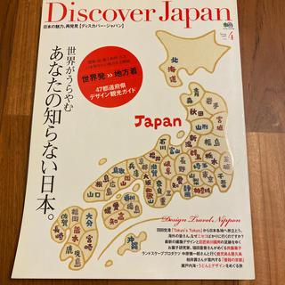 エイシュッパンシャ(エイ出版社)のDiscover Japan 日本の魅力、再発見 vol.4(人文/社会)