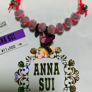 アナスイ(ANNA SUI)の最終値下ANNA SUI ブレスレット 小鳥 福袋(ブレスレット/バングル)