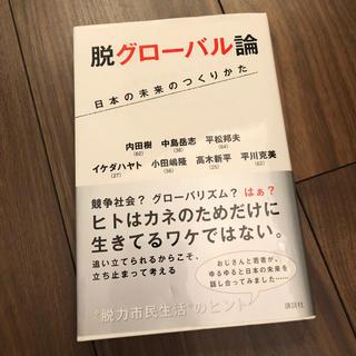 講談社 - 脱グロ-バル論 日本の未来のつくりかた