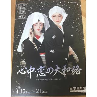 宝塚歌劇団 雪組公演 心中・恋の大和路 パンフレット(その他)