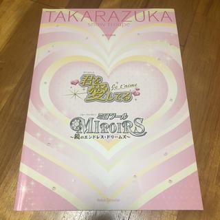 宝塚歌劇団 雪組公演 君を愛してる-Je t′aime- パンフレット (その他)