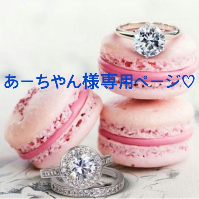あーちやん様専用ページ♡ ハンドメイドのアクセサリー(ピアス)の商品写真