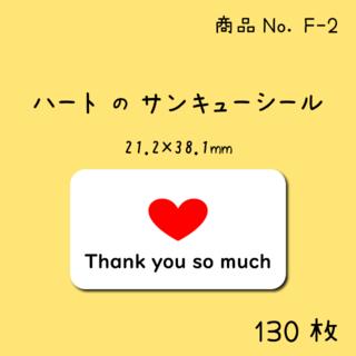 ハートのサンキューシール★130枚入り★シンプル★Thank You★F-2(カード/レター/ラッピング)
