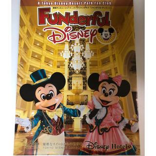 ディズニー(Disney)のファンダフルディズニー vol.20(アート/エンタメ/ホビー)