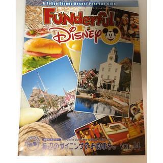 ディズニー(Disney)のファンダフルディズニー vol.14(アート/エンタメ/ホビー)