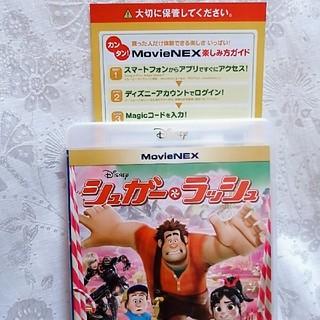 シュガーラッシュ(Sugar Russh)のディズニー/シュガーラッシュ マジックコードのみ MovieNEX(キッズ/ファミリー)