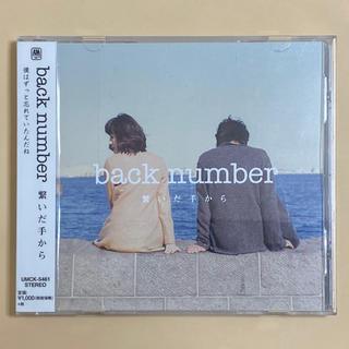 バックナンバー(BACK NUMBER)のback number 『繋いだ手から』 CD レンタル落ち(ポップス/ロック(邦楽))