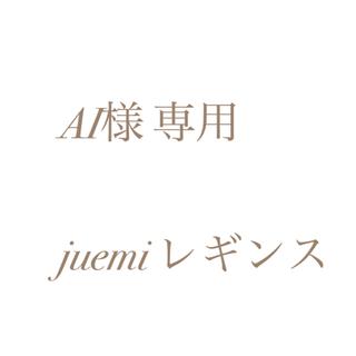 シールームリン(SeaRoomlynn)のAI様専用 juemi レギンス BLACK(レギンス/スパッツ)