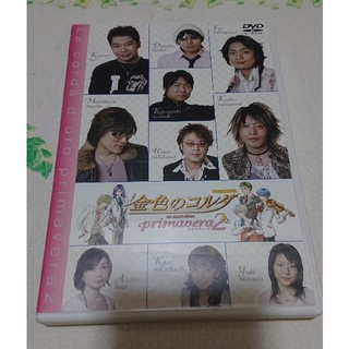 金色のコルダ~primavera 2~ DVD(アニメ)