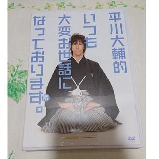 平川大輔的、いつも大変お世話になっております。 DVD(お笑い/バラエティ)