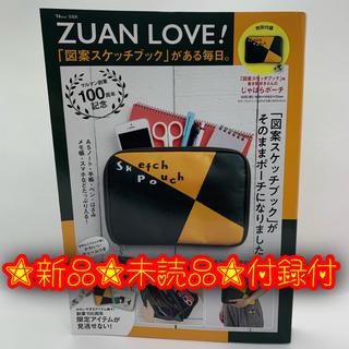 宝島社 - ☆新品☆ ZUAN LOVE! 「図案スケッチブック」がある毎日。