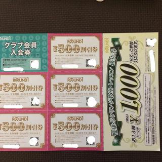 ラウンドワン 株主優待 2500円分 他(ボウリング場)