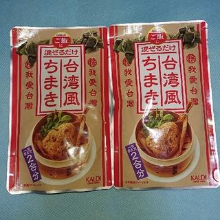 カルディ(KALDI)の台湾風ちまき2袋(その他)
