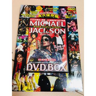 タカラジマシャ(宝島社)の新品 送料込み マイケルジャクソン ヒストリーDVD 1958-2009年 (ミュージック)