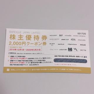 アズールバイマウジー(AZUL by moussy)のBAROQUE JAPAN LIMITED バロックジャパンリミテッド株主優待券(ショッピング)