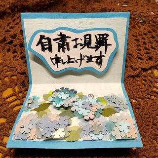 紫陽花 メッセージハンドメイドカード(カード/レター/ラッピング)