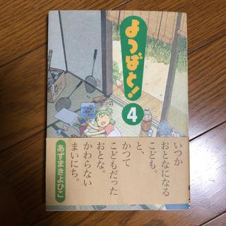 よつばと! 4(青年漫画)