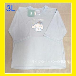 シナモロール(シナモロール)のシナモロール tシャツ 3L 大きいサイズ(Tシャツ(半袖/袖なし))