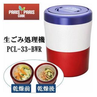家庭用 生ゴミ減量乾燥機 PCL-33-BWR(生ごみ処理機)