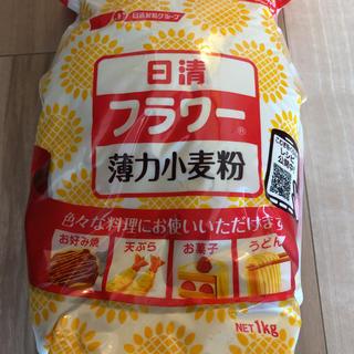 ニッシンセイフン(日清製粉)の日清 フラワー 薄力小麦粉 1kg(米/穀物)