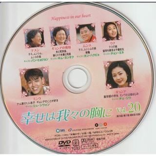 幸せは我々の胸に VOL.20 [DVD-ディスクのみ](TVドラマ)