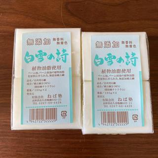 ムジルシリョウヒン(MUJI (無印良品))の白雪の詩 石鹸 180×2個 2セット(ボディソープ/石鹸)