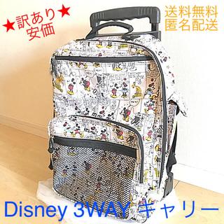 ディズニー(Disney)の★訳あり【Disneyディズニー】ミッキーミニー3wayキャリーバッグケース(スーツケース/キャリーバッグ)