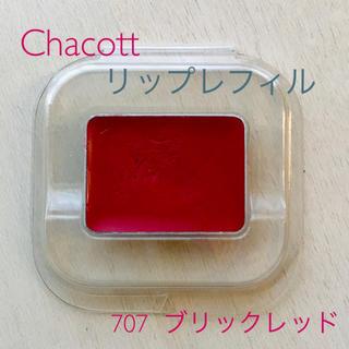 チャコット(CHACOTT)のCHACOTTリップレフィル 707ブリックレッド(口紅)