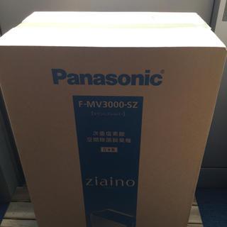 パナソニック(Panasonic)の【カリオカ様専用】Panasonic F-MV3000-SZ (新品・未使用品)(空気清浄器)