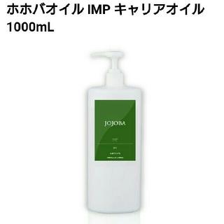 インプ(imp)のホホバオイル IMP 1000ml(ボディオイル)