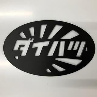 ダイハツ  アクリル板エンブレム  110mm×67mm サイズ変更可能!!