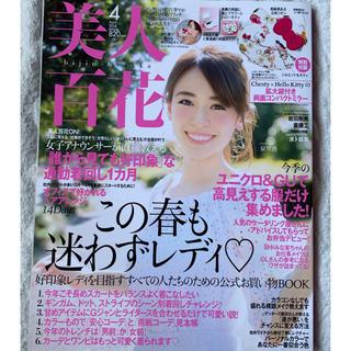 カドカワショテン(角川書店)の美人百花 2018年 04月号(その他)