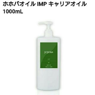インプ(imp)の2本セット✨ホホバオイル IMP 1000ml×2(ボディオイル)