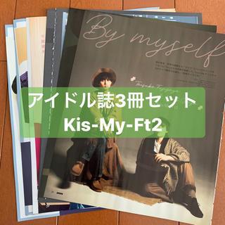 キスマイフットツー(Kis-My-Ft2)のKis-My-Ft2  POTATO WINK UP DUeT  切り抜き(アート/エンタメ/ホビー)