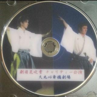 大衆演劇「劇団花吹雪」DVD(演劇)