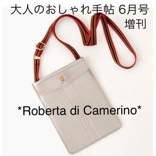 ロベルタディカメリーノ(ROBERTA DI CAMERINO)のロベルタ ディ カメリーノ 本革サコッシュ 大人のおしゃれ手帖付録(その他)