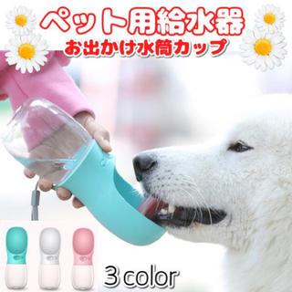 ペット用給水器 水筒カップ 携帯用 散歩 ペット給水機 犬猫 水飲み (その他)