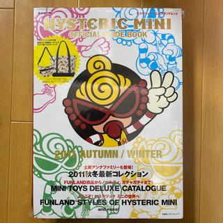 ヒステリックミニ(HYSTERIC MINI)のHYSTERIC MINI オフィシャルガイド(趣味/スポーツ/実用)