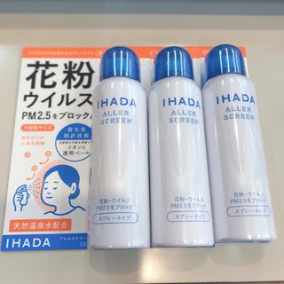 シセイドウ(SHISEIDO (資生堂))のイハダ アレルスクリーン EX(日用品/生活雑貨)