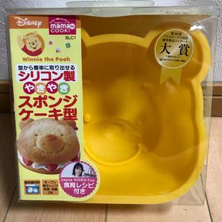 クマノプーサン(くまのプーさん)の☆美品 シリコン製 スポンジケーキ型 ディズニー くまのプーさん(調理道具/製菓道具)