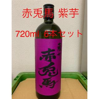 赤兎馬紫芋720ml 6本(焼酎)