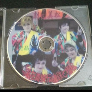 大衆演劇「劇団美松」DVD(演劇)